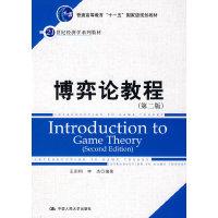 博弈论教程(第二版)