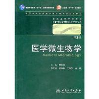 医学微生物学(第2版/八年制)