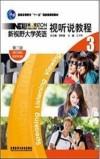 新视野大学英语(3)视听说教程(第二版)