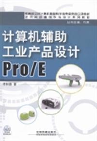 计算机辅助工业产品设计Pro/E