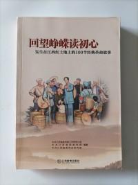 回望峥嵘读初心发生在江西红土地上的100个经典革命故事