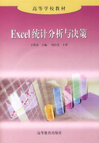 Excel统计分析与决策