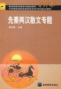 先秦两汉散文专题(专升本)