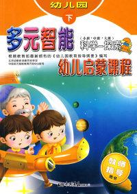 幼儿园/下(小班·中班·大班)多元智能幼儿启蒙课程/科学-探索