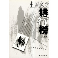 中国文学排行榜(2001下半年)(上下卷)