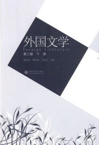 外国文学(第三版)下册
