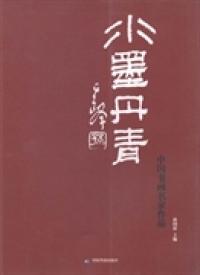 水墨丹青:中国书画名家作品
