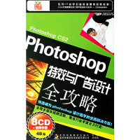 PHOTOSHOP特效与广告设计全攻略