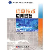 """信息技术应用基础(普通高等教育""""十一五""""规划教材)"""
