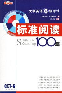 大学英语六级考试标准阅读100篇