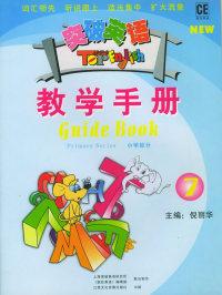 突破英语手教学手册(7)(小学部分)