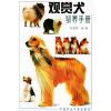 观赏犬驯养手册