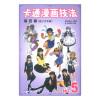 卡通漫画技法No.5(角色篇)