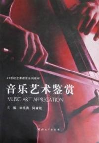 音乐艺术鉴赏