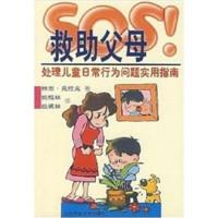 SOS!救助父母:处理儿童日常行为问题实用指南