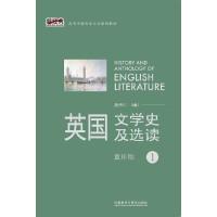 英国文学史及选读(1)(重排版)
