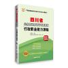 行政职业能力测验(2015四川省公务员录用考试专用教材:)