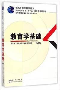 教育学基础(第3版)(内容一致,印次、封面或原价不同,统一售价,随机发货)
