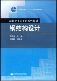 钢结构设计(内容一致,印次、封面或原价不同,统一售价,随机发货)