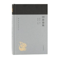 国故论衡(蓬莱阁典藏系列)