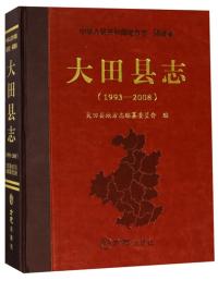 大田县志(1993-2008 附光盘)/中华人民共和国地方志·福建省