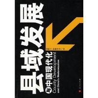 县域发展与中国现代化(County Development and China's Modernization)