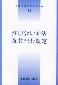 注册会计师法及其配套规定——法律及其配套规定丛书(26)