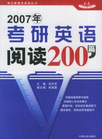 2007年考研英语阅读200篇