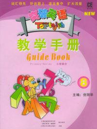 突破英语教学手册(8)(小学部分)