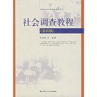 社会调查教程(第四版)