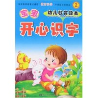 幼儿教育读本-宝宝开心识字2