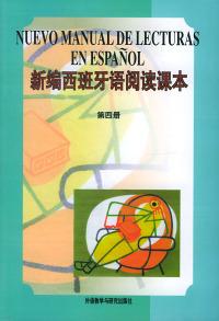 新编西班牙语阅读课本(4)