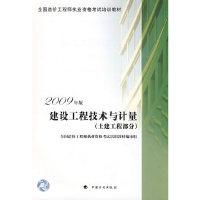 建设工程技术与计量 2009年版(土建工程部分)—全国造价工程师执业资格考试培训教材