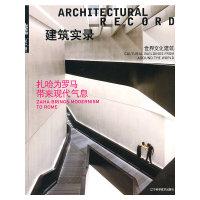 建筑实录世界文化建筑