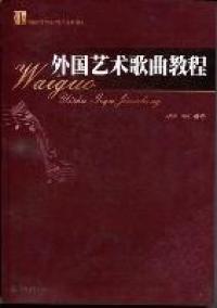 外国艺术歌曲教程(21世纪普通高等学校音乐学规划教材)