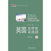 英国文学史及选读 2(重排版)