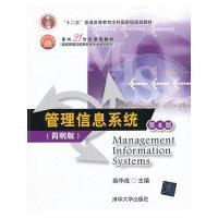 管理信息系统-第6版-(简明版)