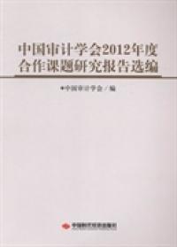 中国审计学会2012年度合作课题研究报告选编