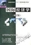 国际经济学(修订版)