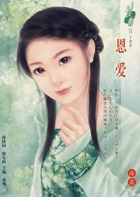 花雨Ⅱ152:恩爱