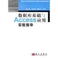 数据库基础与Access应用实验指导(面向21世纪高等院校计算机系列规划教材)
