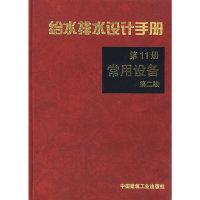 给水排水设计手册.第11册(第二版)