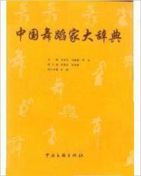 中国舞蹈家大辞典