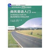 商务英语入门(修订版)