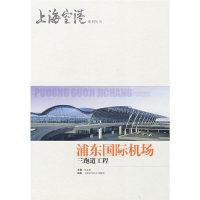 浦东国际机场:三跑道工程