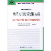 企业人力资源管理人员(上册)