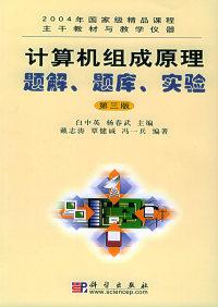 计算机组成原理:题解、题库、实验(第三版)