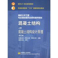 混凝土结构(上册)混凝土结构设计原理(第三版)