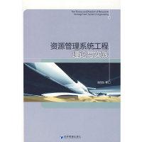 资源管理系统工程理论与实践