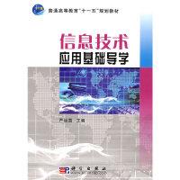 信息技术应用基础导学